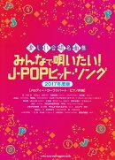 みんなで唄いたい! J-POPヒット・ソング(2017年度版)