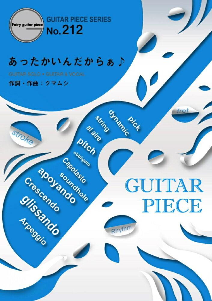 あったかいんだからぁ♪ guitar solo・guitar & voca (Fairy guitar piece) [ クマムシ ]