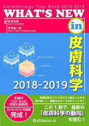WHAT'S NEW in皮膚科学(2018-2019)