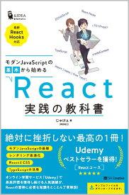モダンJavaScriptの基本から始める React実践の教科書 (最新ReactHooks対応) [ じゃけぇ(岡田 拓巳) ]