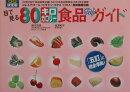 目で見る80キロカロリー食品ポケットガイド最新決定版