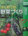 はじめての野菜づくり 家庭菜園で楽しむ 70種の育て方がひと目でわかる! (主婦の友新実用books) [ 主婦の友社 ]
