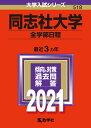 同志社大学(全学部日程) 2021年版;No.518 (大学入試シリーズ) [ 教学社編集部 ]