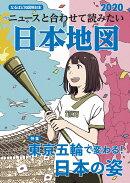 ニュースと合わせて読みたい日本地図(2020)