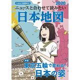 ニュースと合わせて読みたい日本地図(2020) 特集:東京五輪で変わる!日本の姿