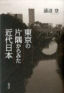 東京の片隅からみた近代日本