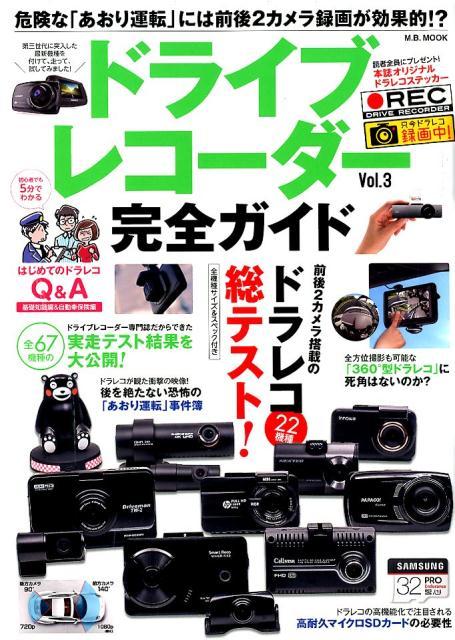 ドライブレコーダー完全ガイド(vol.3) 危険な「あおり運転」には前後2カメラ録画が効果的!? (M.B.MOOK)
