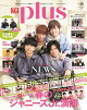 TVガイドPLUS(vol.38(2020 SPR)