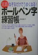 実践ボ-ルペン字練習帳
