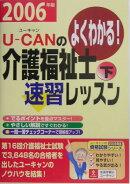 U-canの介護福祉士速習レッスン(2006年版 下)