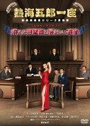 熱海五郎一座 新橋演舞場シリーズ第四弾 フルボディミステリー「消えた目撃者と悩ましい遺産」 DVD