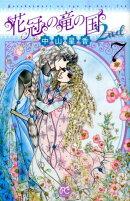 花冠の竜の国2nd(7)