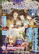 かつくら(vol.4(2012秋))