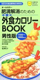 肥満解消のための外食カロリーbook新版