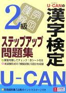 U-canの漢字検定2級ステップアップ問題集