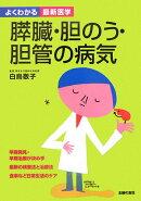 【バーゲン本】膵臓・胆のう・胆管の病気ーよくわかる最新医学