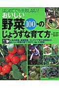 おいしい野菜100種のじょうずな育て方