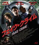 フェイク・クライム【Blu-ray】