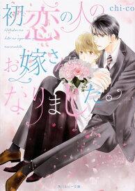 初恋の人のお嫁さんになりました。 (角川ルビー文庫) [ chi-co ]