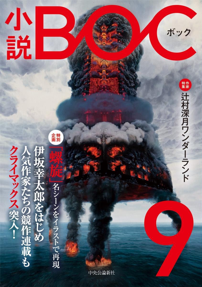 小説BOC9 (単行本) [ 小説BOC編集部 ]