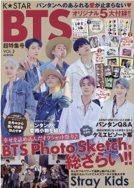K☆STAR BTS超特集号(VOL.2) (EIWA MOOK)