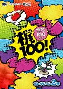 梶100!〜梶裕貴がやりたい100のこと〜 セレクション 2巻