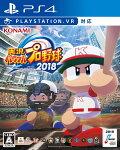 【予約】実況パワフルプロ野球2018 PS4版
