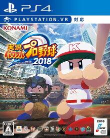 実況パワフルプロ野球2018 PS4版