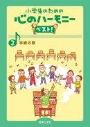 小学生のための心のハーモニーベスト!(2)