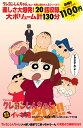 DVD>TVシリーズクレヨンしんちゃん嵐を呼ぶイッキ見20! 第6のかすかべ防衛隊?わたくしが酢乙女あいですわ編 (<DVD>) [ 臼井儀人 ]
