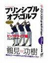 DVD>プリンシプル・オブ・ゴルフ(ビッグドライブ編) (<DVD>) [ 鶴見功樹 ]