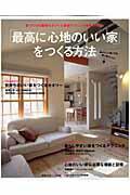 「最高に心地のいい家」をつくる方法