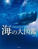 【バーゲン本】海の大図鑑ーイラストレイテッド・アトラス