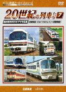 よみがえる20世紀の列車たち7 JR東海2/ジョイフルトレイン 奥井宗夫8ミリビデオ作品集