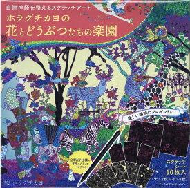 自律神経を整えるスクラッチアート ホラグチカヨの花とどうぶつたちの楽園 [ ホラグチカヨ ]