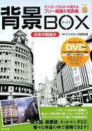 背景BOX(日本の街並み)