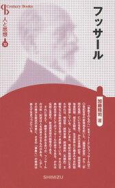フッサール新装版 (Century Books 人と思想 72) [ 加藤精司 ]