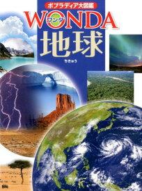 地球 (ポプラディア大図鑑WONDA) [ 斎藤靖二 ]
