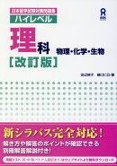 日本留学試験対策問題集 ハイレベル 理科 改訂版