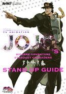 テレビアニメーション「ジョジョの奇妙な冒険スターダストクルセイダース」スタンドア