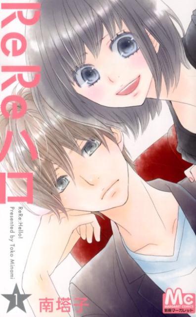 ReReハロ(1) (マーガレットコミックス) [ 南塔子 ]