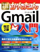 今すぐ使えるかんたんGmail入門改訂2版