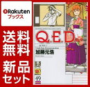 Q.E.D.証明終了 1-49巻セット