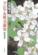 アジア女性交流史(昭和期篇)