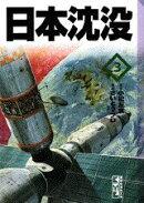 日本沈没(3)