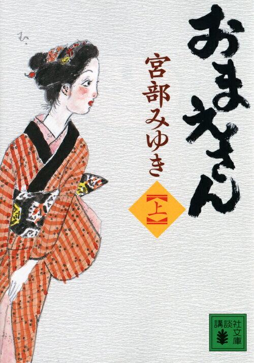 おまえさん(上) (講談社文庫) [ 宮部みゆき ]