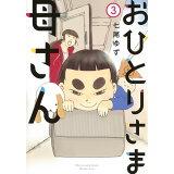 おひとりさま母さん(3) (集英社クリエイティブコミックス)