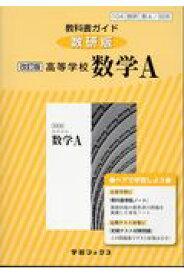 教科書ガイド数研版改訂版高等学校数学A(数A 328) (学習ブックス)