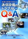 全国の現場で役立つ 通信設備のトラブルQ&A 改訂3版 [ 電気通NTT東日本技術協力センタ ]