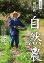 完全版 川口由一 自然農 農薬を使わず、耕さない 野菜と米のつくり方 [ 川口由一 ]